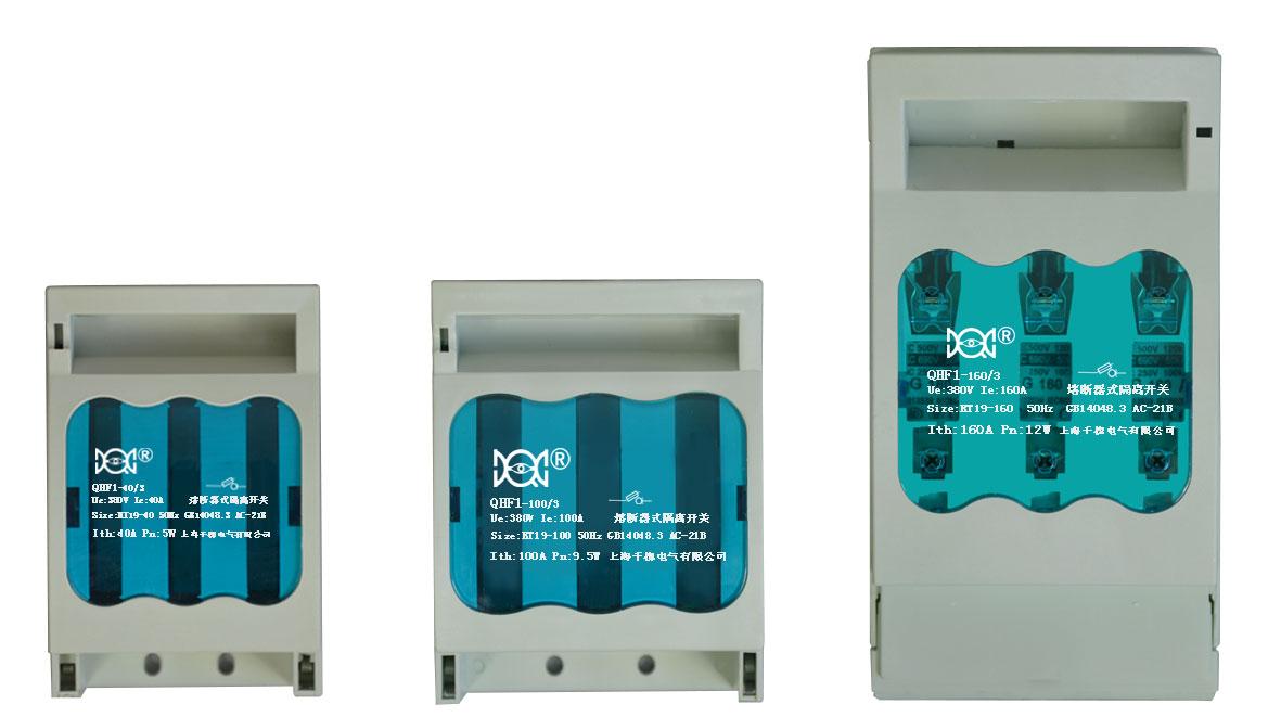 qhf熔断器式隔离开关-上海千槐电气有限公司